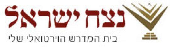 נצח ישראל